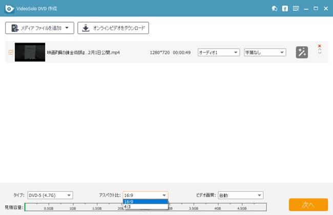 DVD-5或はDVD-9