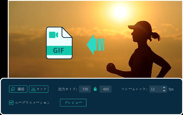 GIF作成