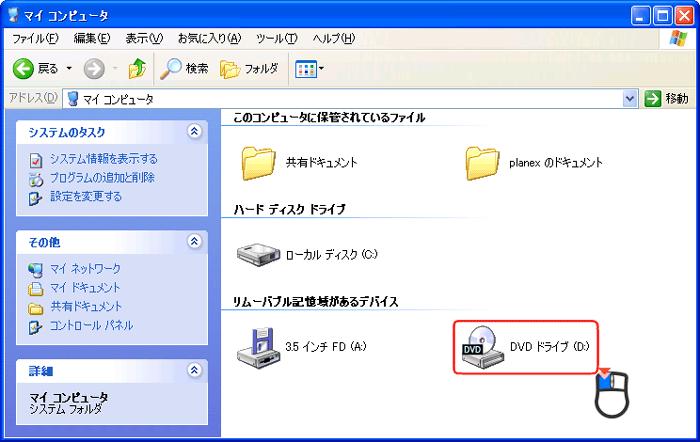 マイコンピュータ
