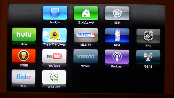 iPhoneの動画をApple TVで鑑賞