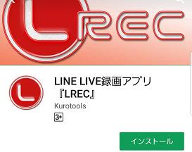 LRECを起動