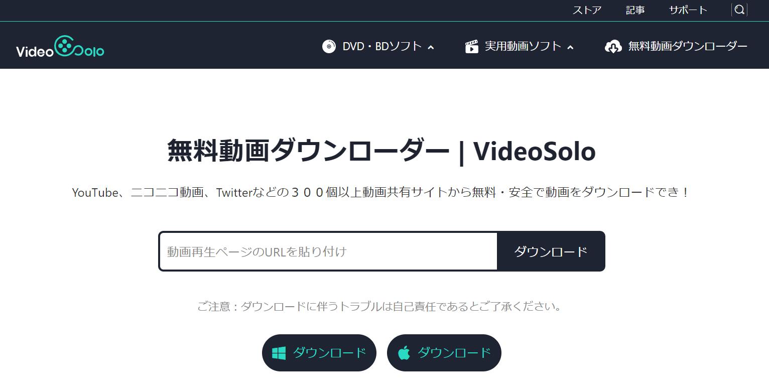 無料動画ダウンローダー