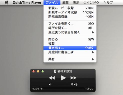 録音ファイルを保存
